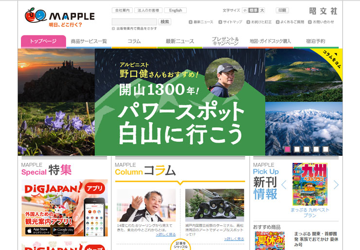 MAPPLE Travel Guide