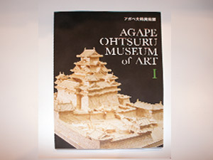 Agape Ohtsuru Museum Four Languages Catalogue