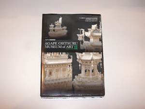 Agape Ohtsuru Museum Four Languages DVD II