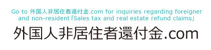 Go to 外国人非居住者還付金.com for inquiries regarding foreigner and non-resident「Sales tax and real estate refund claims」