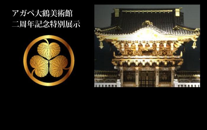 世界文化遺産・日光東照宮社殿模型
