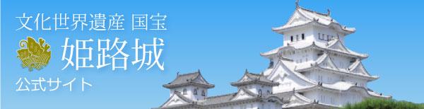 文化遺産・国宝 姫路城公式サイト