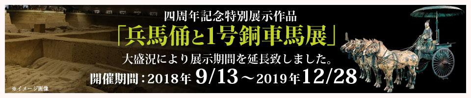 「兵馬俑と1号銅車馬展」開催期間:2018年9月13日~2019年12月28日