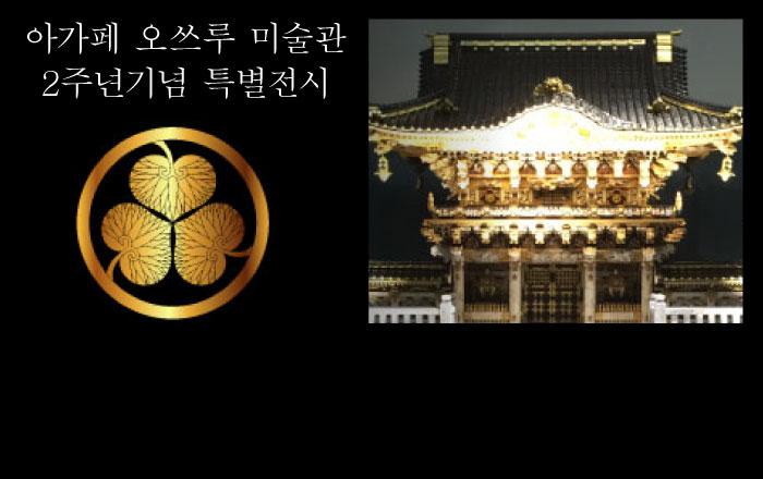 세계문화유산・햇볕 도쇼구 신사 모형