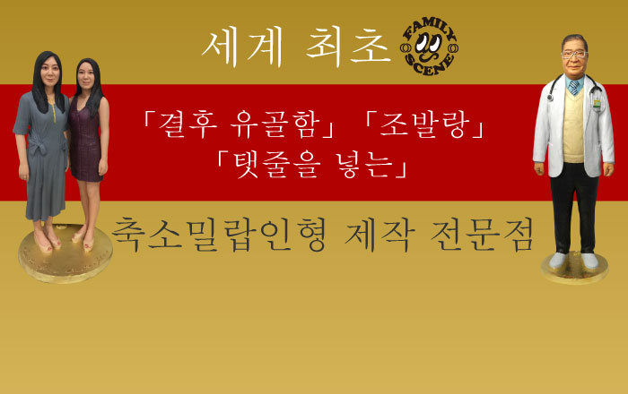 축소밀랍인형 제작 전문점 Family Scene