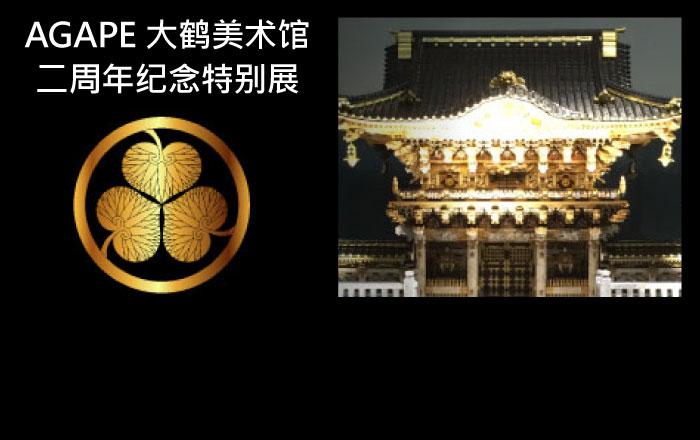 世界文化遗产・日光东照宮神殿模型