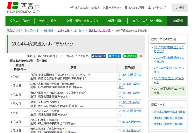 樱花 FM78.7MHz