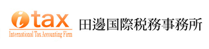 田邊国際税務事務所